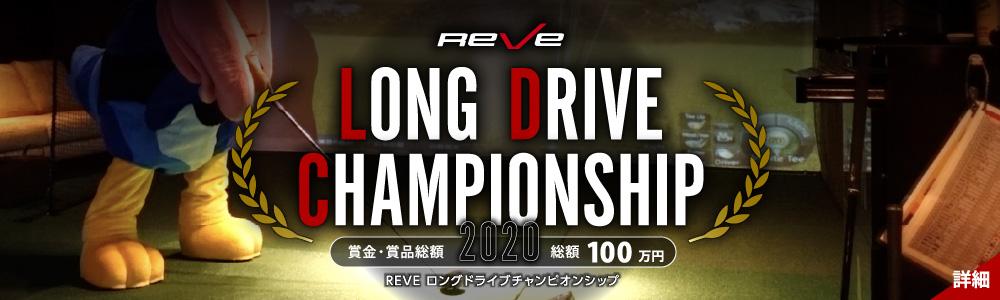 REVE LONG DRIVE CHAMPIONSHIP 2020 REVE ロングドライブチャンピオンシップ OPEN LEAGUE / LADIES LEAGUE