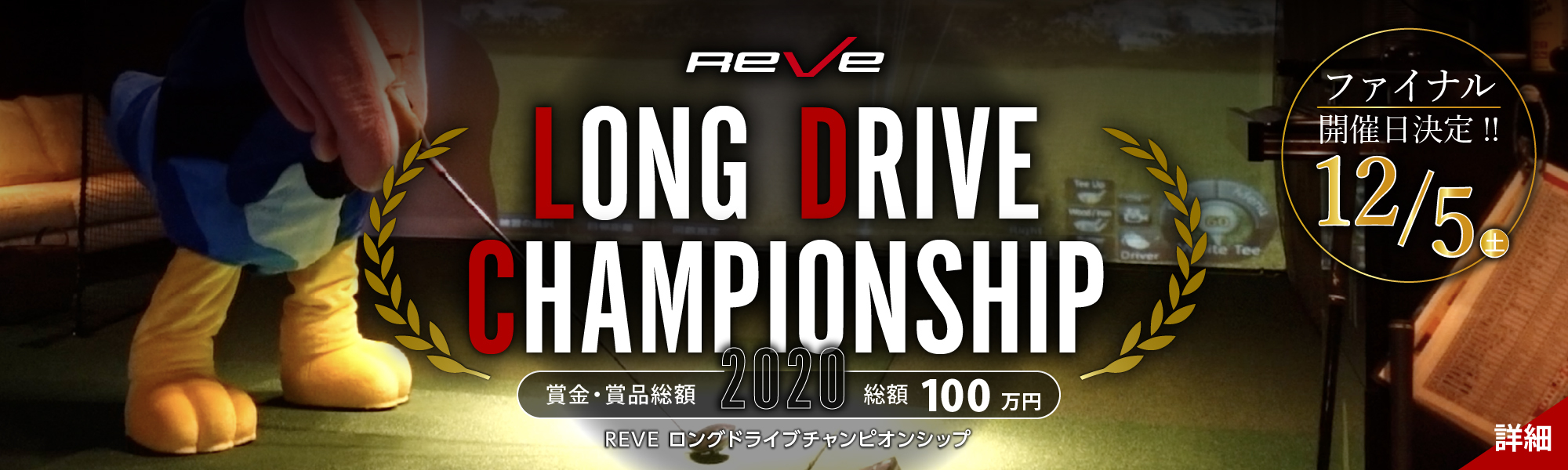 REVE LONG DRIVE CHAMPIONSHIP 2020 REVE ロングドライブチャンピオンシップ OPEN LEAGUE / LADIES LEAGUE