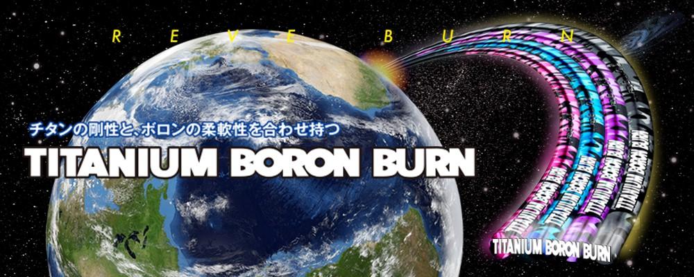 チタニウムボロン・バーン