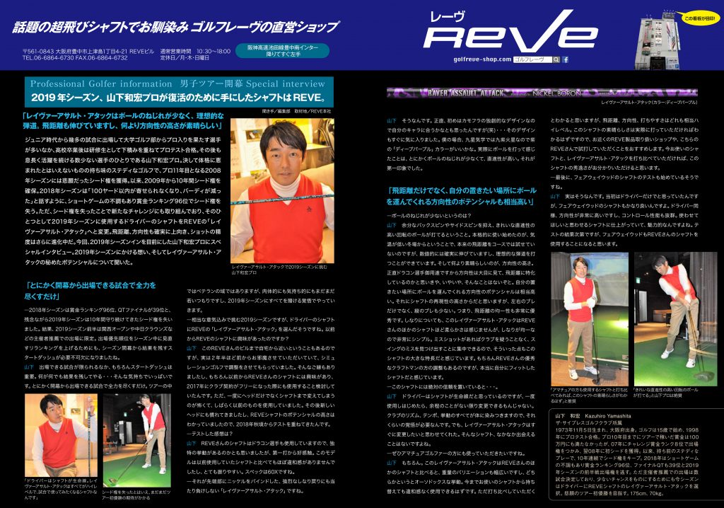reve_5